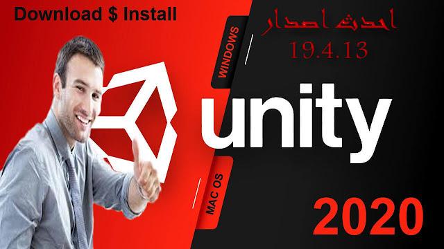 طريقة تحميل وتثبيت وتهيئة محرك الالعاب unity 2021