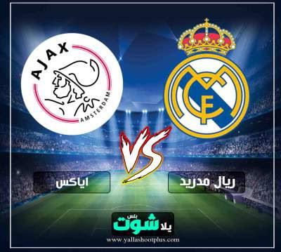 مشاهدة مباراة ريال مدريد واياكس بث مباشر اليوم 5-3-2019 في دوري ابطال اوروبا