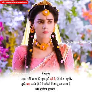 radha krishna quotes