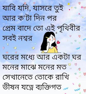 Jabi Kothay Chere Lyrics