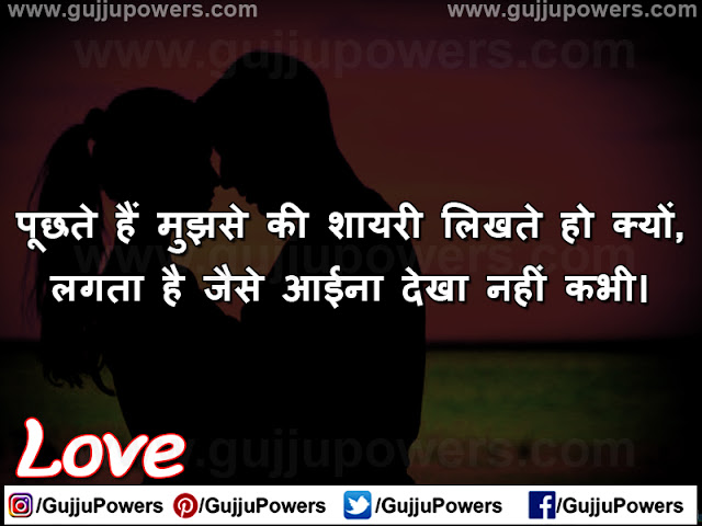love quotes hindi shayari image