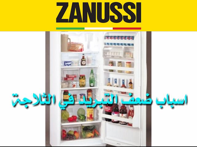 بالفيديو : علاج مشكلة الثلاجة زانوسى النوفروست التى لا تبرد