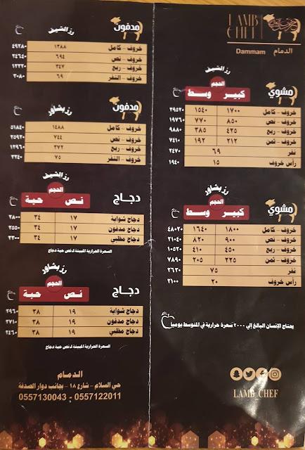 مطعم خروف الشيف | المنيو وارقام التواصل لجميع الفروع