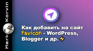 Как добавить на сайт Favicon - Wordpress Blogger