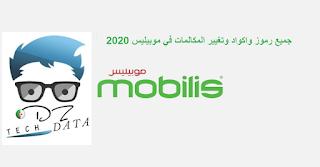 جميع رموز واكواد وتغيير المكالمات في موبيليس 2020,كود تحويل المكالمات موبيليس مع وصول رسالة, كود انتظار المكالمات موبيليس, كود موبيليس للتكلم مجانا 2019, كود موبيليس تحويل الرصيد, كود تحويل المكالمات موبيليس الى رقم آخر, كود المكالمات, رصيد مجاني موبيليس 2020,