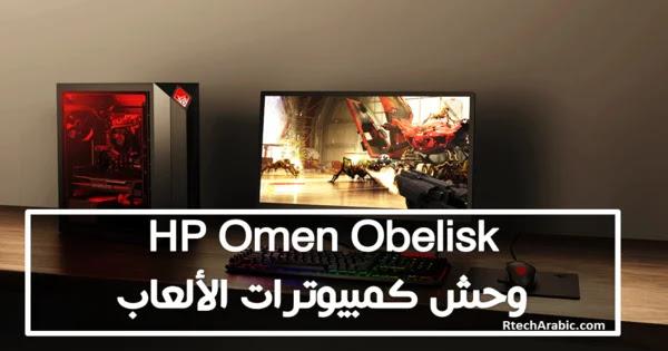 HP-Omen-Obelisk-rtecharabic