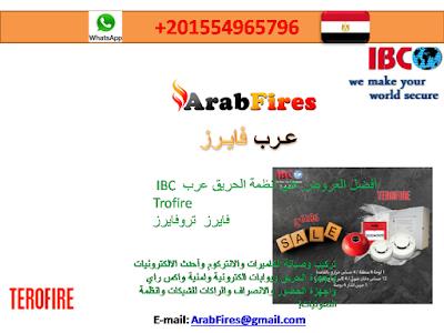 أفضل العروض علي أنظمة الحريق عرب  IBC Trofire