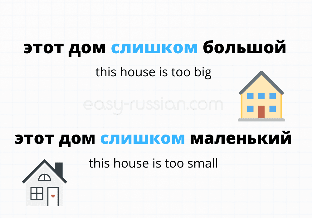 describing something small or big in Russian