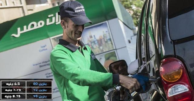 لماذا انخفضت اسعار البنزيم في مصر؟