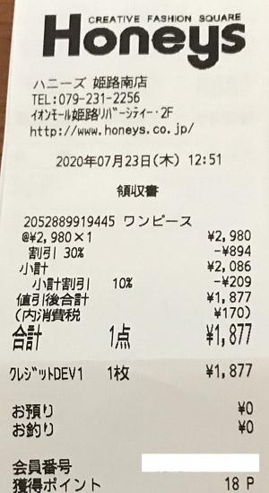 ハニーズ 姫路南店 2020/7/23 のレシート
