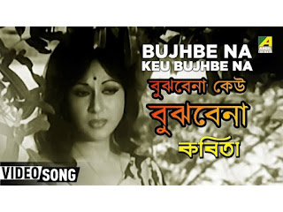 Bujhbe na keo bujhbe na Lyrics in bengali-Lata Mangeshkar