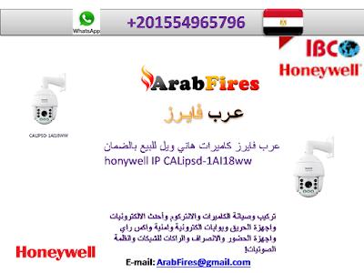 عرب فايرز كاميرات هاني ويل للبيع بالضمان honywell IP CALipsd-1AI18ww