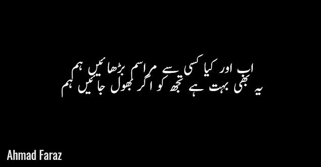 Ab aur kia kisi se marasam bharhein ham 2 lines poetry in urdu - urdu shayari for sad mood
