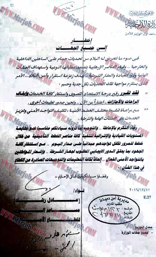 وزارة الداخلية ترفع حالة الاستعداد القصوى بجميع المحافظات بعد حادث الكنيسة البطرسية بالعباسية
