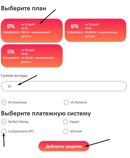 Регистрация в CoinPlace 4