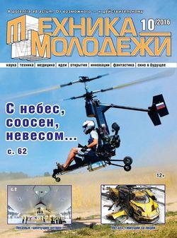 Читать онлайн журнал<br>Техника - молодежи (№10 2016) <br>или скачать журнал бесплатно