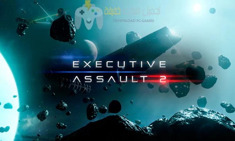 تحميل لعبة القتال 2 Executive Assault للكمبيوتر برابط مباشر