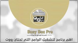 Busy Box Pro تنزيل Busy Box Pro تنزيل Busy Box Pro مجانا تنزيل برنامج Busy Box Pro المدفوع مجانا Busy Box Pro تحميل تحميل Busy Box Pro تحميل Busy Box Pro مجانا Busy Box Pro 2020 Busy Box Pro 2021