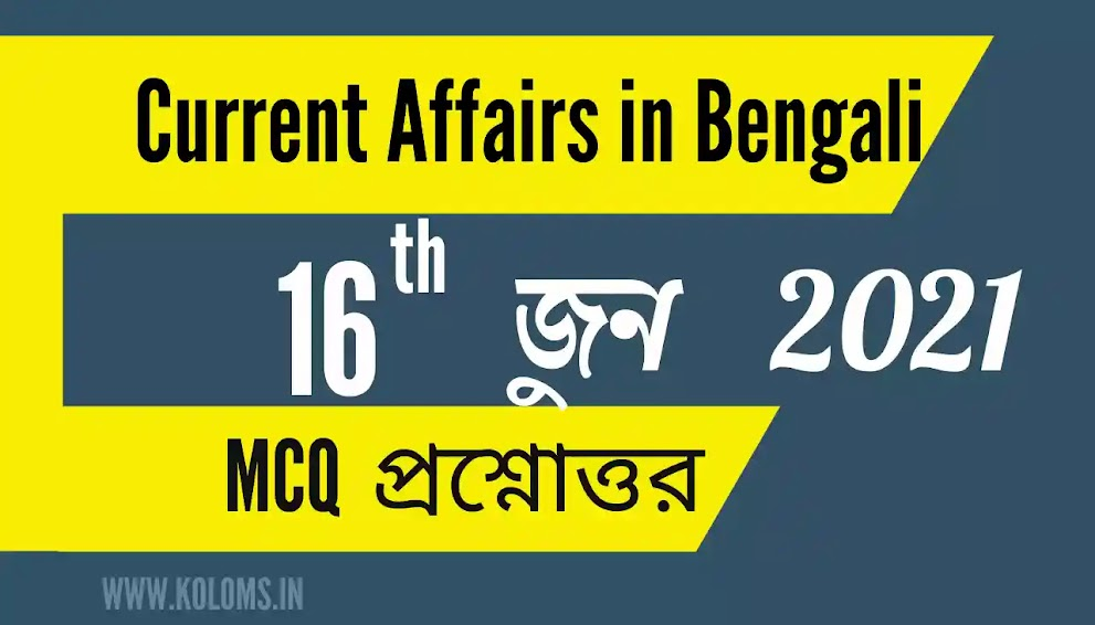 Daily Current Affairs in Bengali 16th June 2021