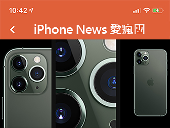 iPhone News 愛瘋團