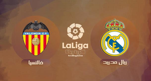 نتيجة مباراة فالنسيا وريال مدريد اليوم 19 سبتمبر 2021 في الدوري الاسباني