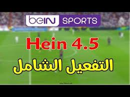 تحميل+ تفعيل برنامج هين (hein sport ) وحل جميع المشاكل النسخة الاخيرة ومشاهدة كأس العالم 2018