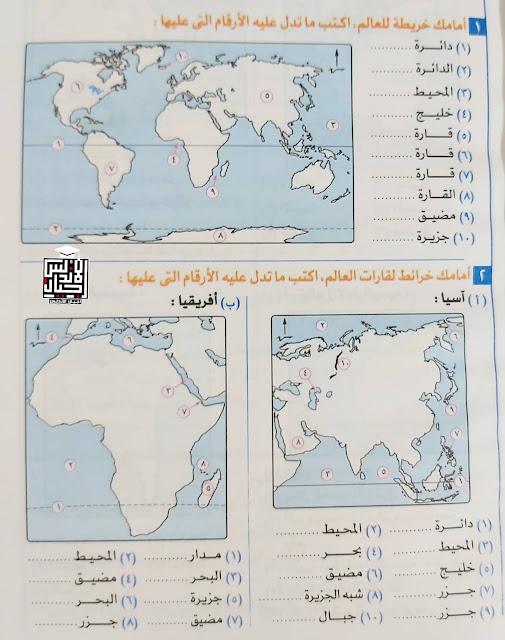درس قارات العالم - الموقع والمساحة - الصف الثالث الاعدادى - دراسات اجتماعية