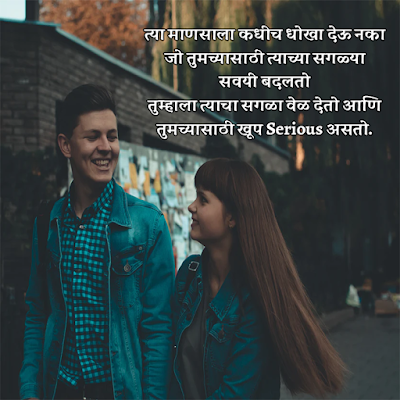heart touching love quotes in marathi for boyfriend