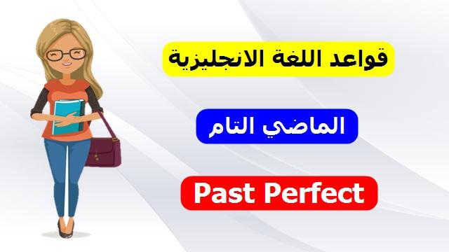 الماضي التام في اللغة الانجليزية Past Perfect in english