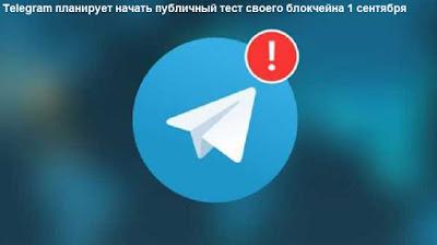 Telegram планирует начать публичный тест своего блокчейна 1 сентября