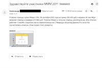 отзывы МММ