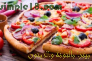 طريقة عمل البيتزا بالتونة والزيتون