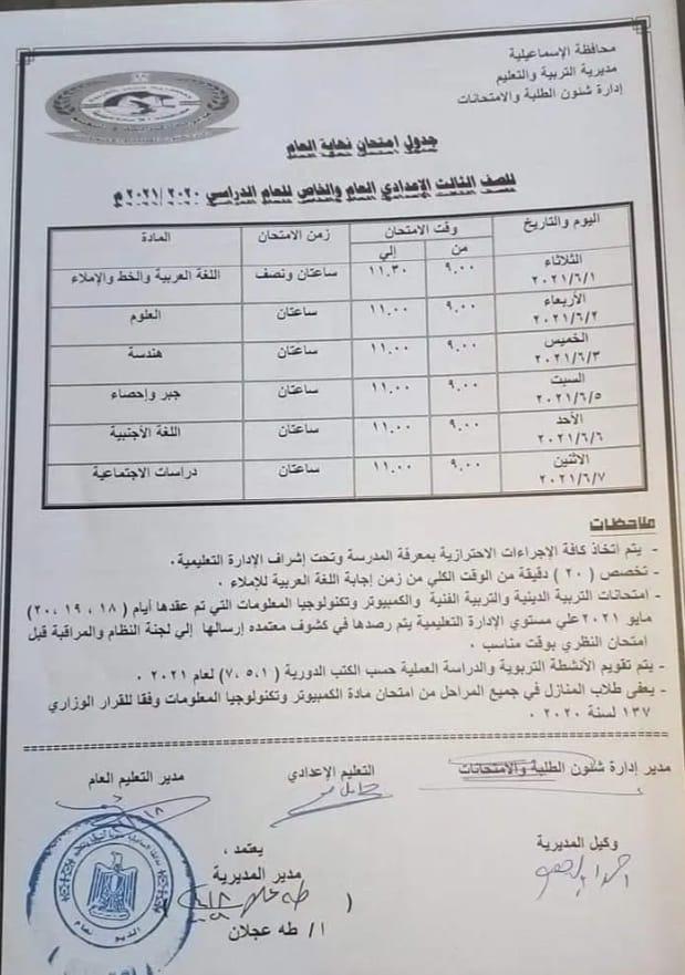 """جدول امتحانات الشهادة الاعدادية الترم الثاني 2021 """"جميع المحافظات"""" - صفحة 2 7"""