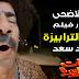 مزمار عيد الاضحى تحت الترابيزة اللى هيولع ديجيهات مصر كلها توزيع العالمى السيد ابوجبل 2017