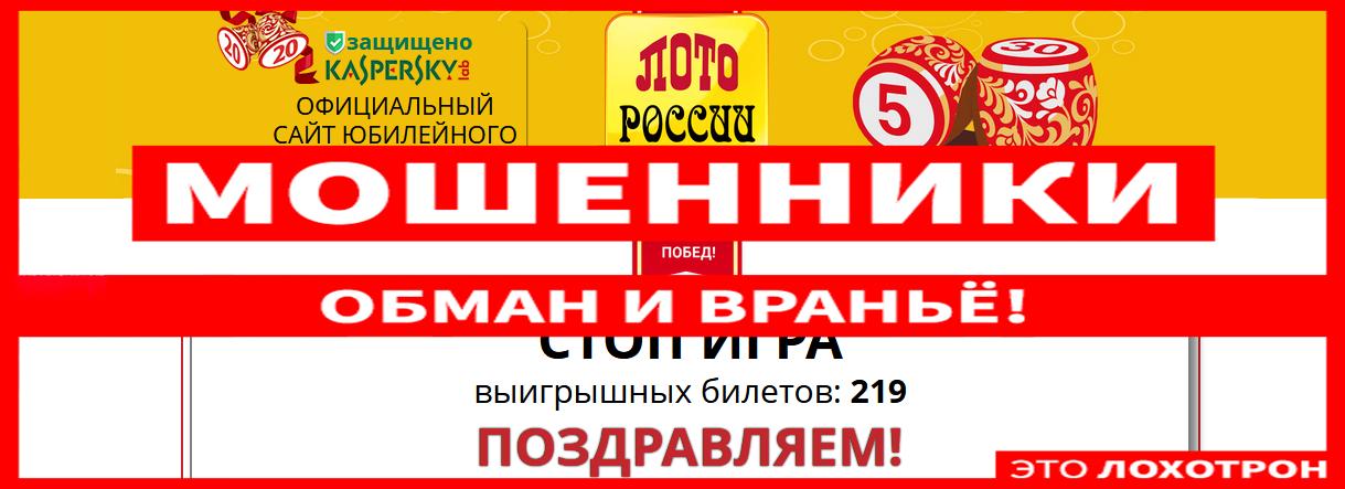 [Лохотрон] Лото России slitudo.icu/redsport_631 – отзывы, мошенники! РОСЛОТЕРЕЯ