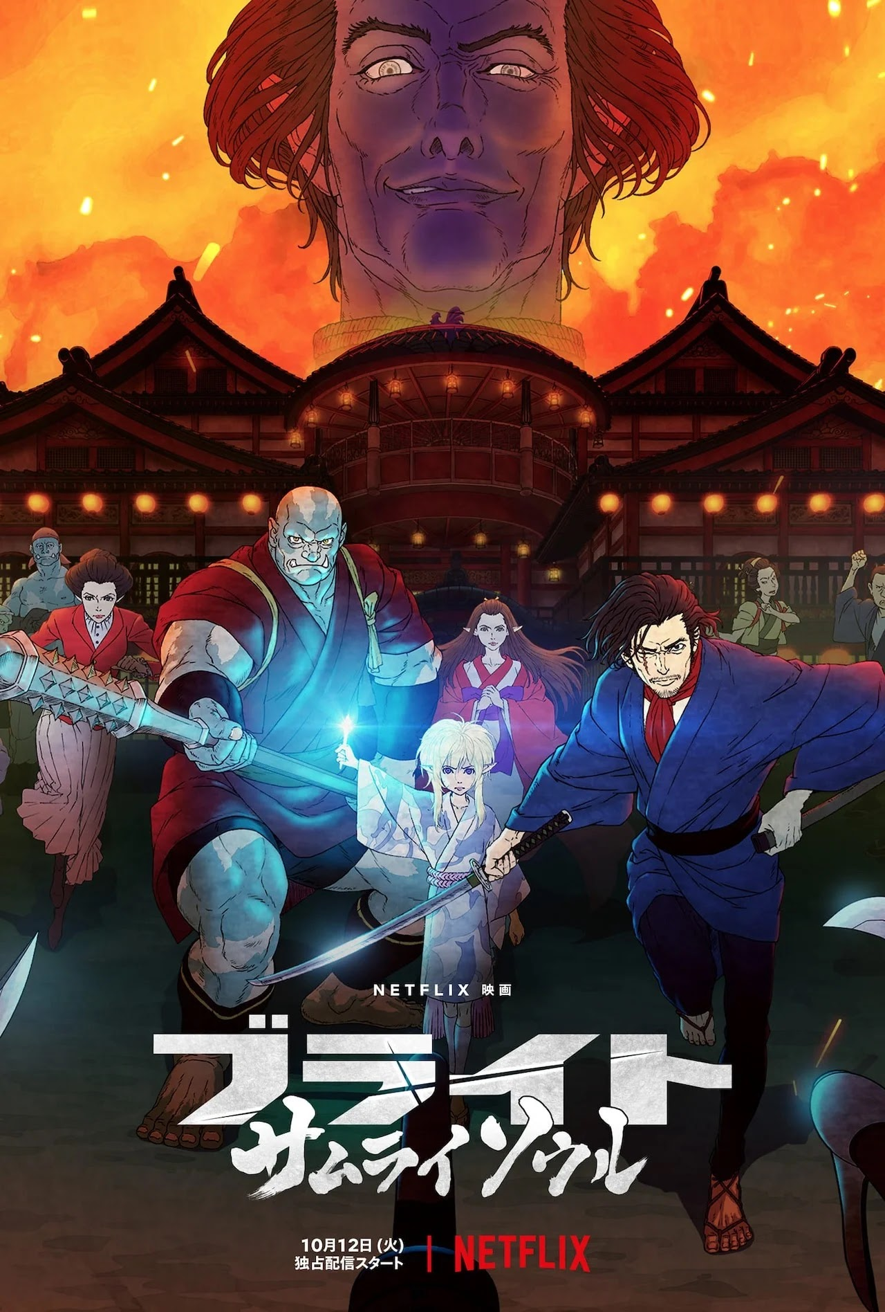 O Filme de animação Bright: Samurai Soul revelou seu primeiro vídeo promocional