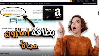 بطاقات هدايا أمازون أو شهادات الهدايا هي بطاقات مدفوعة مسبقًا يمكنك شراؤها مباشرة من موقع Amazon.com واختيار القيمة المالية التي تريد الشحن بها ، او يمكنك ربحها مجاناً مثل ما سوف اشرح لك اليوم عن افضل طريقة لربح بطاقة امازون مجاناً ويمكنك أيضًا إهدائها أو استخدامها للشراء من الموقع بدلاً من استخدام البطاقات المصرفية مثل Visa أو MasterCard