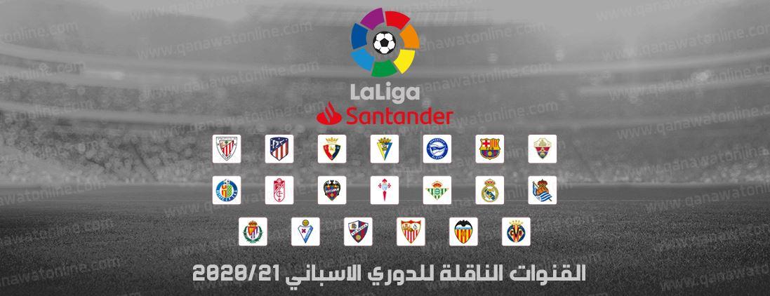 """القنوات الناقلة للدوري الاسباني """"La Liga"""" على جميع الأقمار الصناعية موسم 2020/21"""