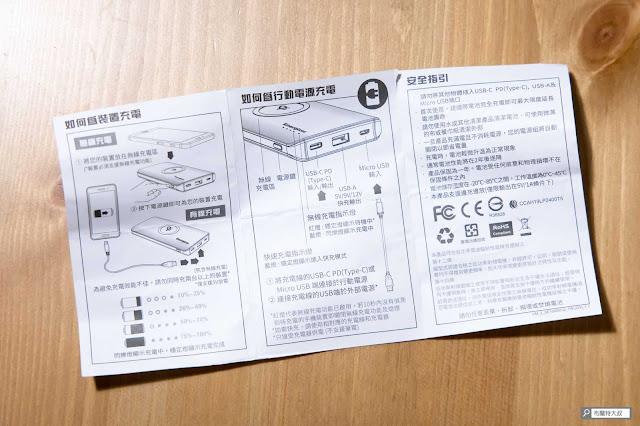 【開箱】無線多工首選,勁量 Energizer Qi 行動電源 - 說明書中的操作指示 (可以點擊放大檢視)