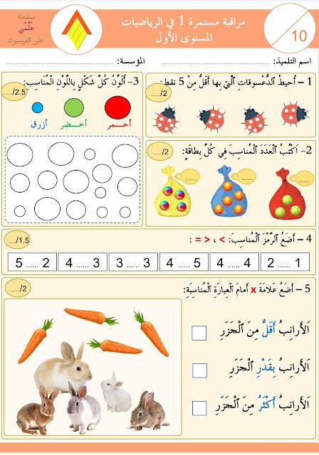 الفرض الأول المرحلة الأولى الرياضيات المستوى الأول ابتدائي