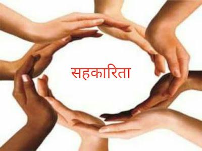 सहकारिता का अर्थ