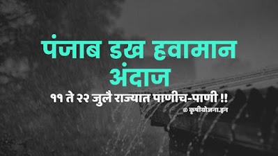 Punjab Dakh Patil Weather