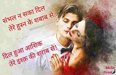 Shayari Romantic MaSaGyani