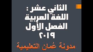 إمتحان تجريبي مادة اللغة العربية 2019  الدبلوم العام ( الثاني عشر )