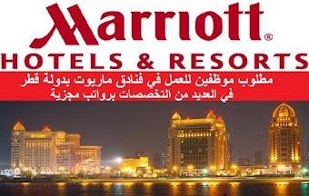 مطلوب موظفين للعمل في فنادق ماريوت بدولة قطر في العديد من التخصصات برواتب مجزية