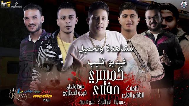 مشاهدة وتحميل فيديو كليب مهرجان كمسري مفتري MP4 - حمو بيكا