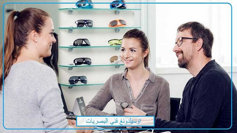 اوسبيدونغ فني البصريات Augenoptiker/in