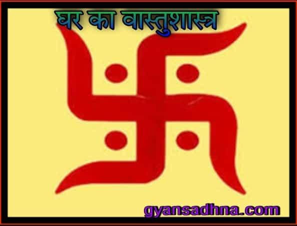 Ghar Wastushastr in hindi