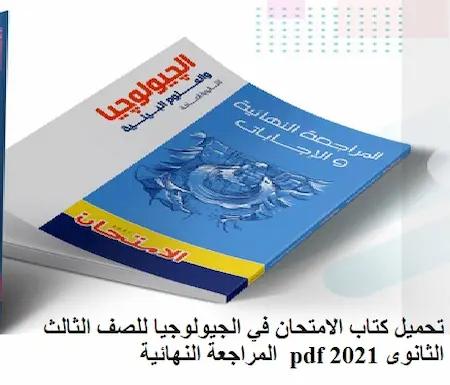 تحميل كتاب الامتحان المراجعة النهائية جيولوجيا للصف الثالث الثانوى 2021 pdf