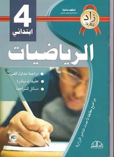 كتاب زاد المعرفة في الرياضيات للسنة الرابعة